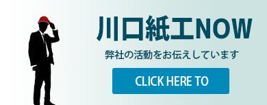 川口紙工NOW-Blog
