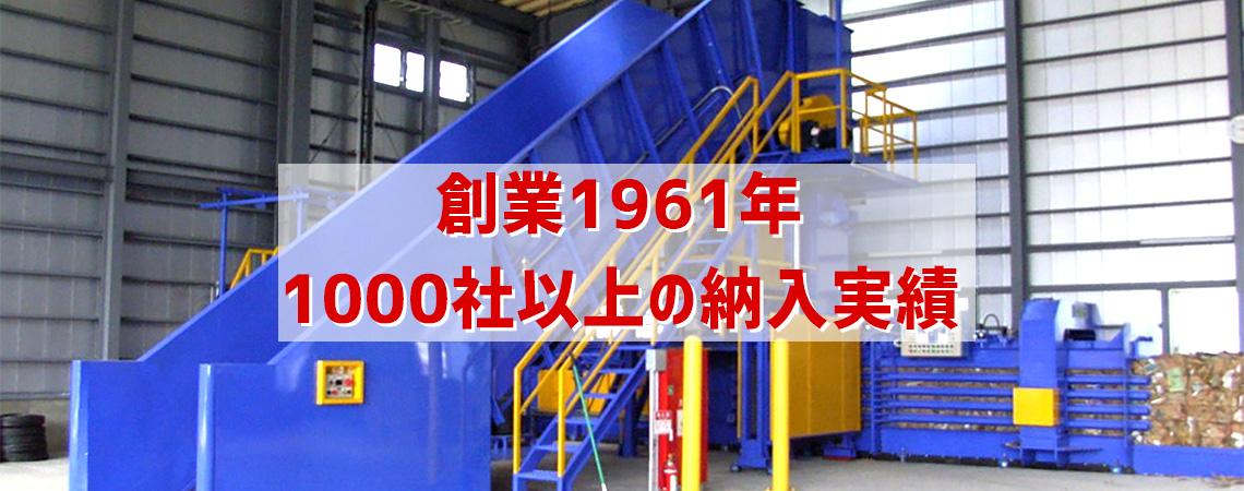 創業1961年 1000社以上の納入実績 | 川口紙工機械 株式会社