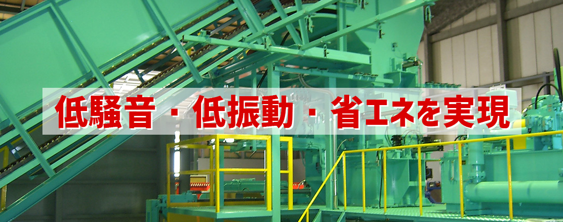 低騒音・低振動・省エネを実現 | 川口紙工機械 株式会社